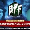 【BPF】ゲストにEXAMさん・towacoさん・フルコンさん!OPENREC公式番組#22【デッドバイデイライト】