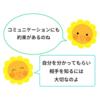 *あと2つ コミュニケーションの約束 (3)