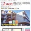 鳥取大学 アパート 入居安心サポート不要 !トイレバス別 鳥取大学生協未掲載の人気物件!