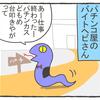 【創作漫画】ハトぱっぱその8