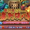 【イベント情報】イベントBS、強敵出現!、迷宮の門
