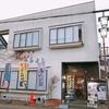 茨城県旅行⑫【1泊2日】2日目 喰い道楽 すみよし (くいどうらく・すみよし)にあんこう鍋を食べに行って来た!絶品でした!B級グルメの那珂湊焼きそばも食べました!