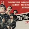 第二次大戦下のドイツを少年視点で『ジョジョ・ラビット』