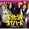 最安値「下北沢ダイハード」DVDはこちら!