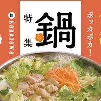 【金沢】心も体もポカポカ!金沢でおすすめの鍋料理店5選!