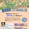 【高校生公開授業】今回は歴史教育の第一人者・加藤公明さんが授業をします!