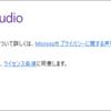 VS2017よりもっと先取りしたい! ~ Visual Studio Preview
