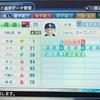 431.黄金騎士団 青金英徳(パワプロ2019)