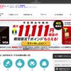 Yahoo!JAPANカード発行完了(審査完了はやっ!!)
