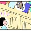 図書館にて「謎」に見舞われ、2歳児ウロウロ☆