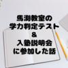 馬渕教室の学力判定テストを受け、入塾説明会に参加した話。