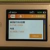 auピタットプラン登場!WiMAXの併用と格安SIMへの転出を検討します!