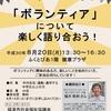 福津でボランティアについて語り合うワークショップを開催します(8月20日13時30分~)