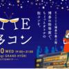 【福岡市恋活・婚活出会い】KITTE博多コン【口コミ・体験談】
