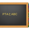 PTA役員会と仕事のABC