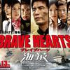 "<span itemprop=""headline"">映画「BRAVE HEARTS 海猿」(2012)</span>"