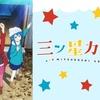 「三ツ星カラーズ」各話ストーリー紹介&感想:大爆笑できる子供に癒されるアニメ