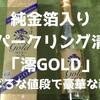 純金箔入りスパークリング清酒「澪GOLD」 ~手ごろな値段で豪華な装い~