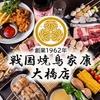 【オススメ5店】大橋・その他南地区(福岡)にある水炊きが人気のお店