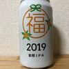 長野 ヤッホーブルーイング 福ビール 2019 金柑IPA