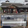 自転車で電車に乗ろう! 3.尼子-河辺の森  近江鉄道の「サイクルトレイン」と「バリアフリー」