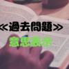 ≪宅建試験対策≫≪過去問≫~意思表示~
