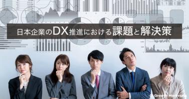 日本企業におけるDX推進のための課題と解決策