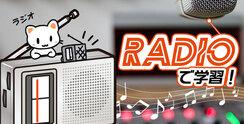 英会話をラジオで勉強すると英語力が上がる!おすすめのラジオを国別に紹介