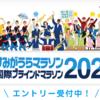 【マラソン大会】『かすみがうらマラソン 兼 国際ブラインドマラソン 2021』にエントリー!! #265点目