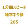 日本唯一、海底にある神社といえば?【1分間スピーチ|雑学ネタ帳285】