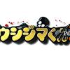 【ネタバレ】戦慄のマネーゲーム!?闇金ウシジマくんPart3の感想【あらすじ】