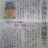 東日本大地震 気仙沼掲示板「虹りんごの樹㉔」~鹿折産大漁旗~