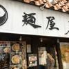 【ラーメン】麵屋翔【東京】