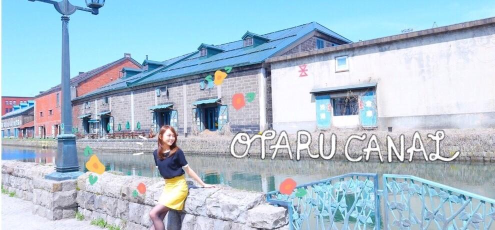 【小樽女子旅】かわいい写真撮るならココ! 歩いて回れる半日観光モデルプラン(6スポット)