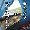 【当選】2018夏コミ『沙杏院project.』3日目(日)東N39bにスペース頂けました!