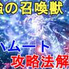 【FF7R】最強の召喚獣 バハムート攻略法解説!割と安定。Bahamut【FFⅦ リメイク/FF7 リメイク/Final fantasy Ⅶ Remake/ファイナルファンタジーVII リメイク】