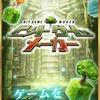 ビットゲームメーカー事前登録が31日まで〜その36〜