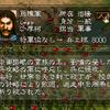 三国志5 武将 沙摩柯(しゃまか)