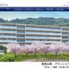 【大阪】牧落駅徒歩26分 ブランシエラ池田石澄2018年2月完成