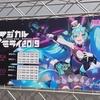 マジカルミライ2019 ライブの感想