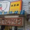 横須賀、三浦半島民なら誰でも知ってる?『とまと』の「からむす」安くて美味い