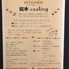 【緊急募集中】つだまちキッチン「子育て支援イベント」えほんクッキング