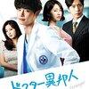 韓国ドラマ「ドクター異邦人」感想 / イ・ジョンソク主演 引き裂かれた脱北医師の初恋の行方を描くメディカルラブストーリー
