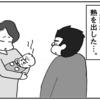 (0107話)風邪とともに生える