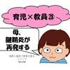 【育児×教員㉘】母、腱鞘炎が再発する