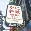 日本で見つけたハングルの誤字