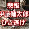 衝撃 伊藤健太郎がひき逃げの疑いで逮捕、被害者の状態は?