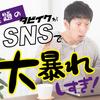 """日本中のオンラインを占拠!!話題の""""タビイク""""が SNSで大暴れしすぎ!!"""