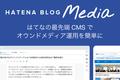 はてなブログMediaのクローズドイベントを開催しました