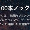 【言語処理100本ノック 2020】 2章をPythonで解いた
